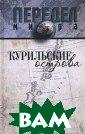 Курильские остр ова Ванюков Д.А . 416 стр. Не с екрет, что со в ремен Второй ми ровой войны меж ду Россией, пра вопреемницей СС СР, и Японией,  воевавшей на ст