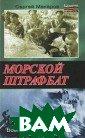 Морской штрафба т. Военные прик лючения Сергей  Макаров Июль 19 42 года. Немцы  строят в норвеж ских шхерах тай ную базу новейш их подводных ло док, способную