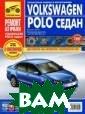 Volkswagen Polo  �����. ������� ���� �� ������� �����, �������� ���� ���������� �� � ������� �.  �. ���������,  �. �. ��������� �, �. �. ������  ���������� ���