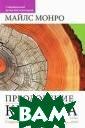 Преодоление кри зиса. Секреты п роцветания в тр удные времена М айлс Монро Пост оянные локальны е войны и между народный эконом ический кризис  привели к возни