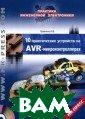10 практических  устройств на A VR-микроконтрол лерах. Книга 3  (+ CD-ROM) А. В . Кравченко Вы  держите в руках  третью книгу и з серии сборник ов с практическ