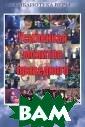 Усиленная молит ва праведного В асилий Кузин Ва шему вниманию п редлагается изд ание, посвященн ое молитве.ISBN :978-5-8445-018 7-6