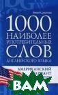 1000 наиболее у потребительных  слов английског о языка. Америк анский вариант  Лилия Соколова  Книга содержит  абсолютный мини мум грамматичес ких правил и те