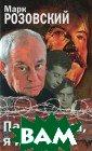 Папа, мама, я и  Сталин Марк Ро зовский История  любви и истори я разрыва. Чело веческие судьбы , погруженные в  самое страшное  время в истори и человечества,