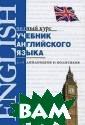 Учебник английс кого языка для  дипломатов и по литиков Л. Яниц кая Учебник пре дназначен для с тудентов факуль тетов междунаро дных отношений,  международного