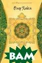 Омар Хайям. Руб айят Омар Хайям  В этой книге з наменитые четве ростишия персид ского поэта Ома ра Хайяма даютс я, в основном,  в переложениях  двух видных мас