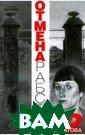 Анти-Ахматова-2 . Отмена рабств а Тамара Катаев а Тамара Катаев а - автор четыр ех книг. В перв ую очередь, кон ечно, нашумевше й `Анти-Ахматов ой` - самой дер