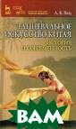 Танцевальное ис кусство Китая.  История и совре менность А. Б.  Вац Данное изда ние представляе т собой одну из  первых книг на  русском языке,  в которой расс