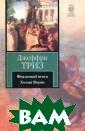 Фиалковый венец . Холмы Варны Д жеффри Триз В э тот сборник вош ли две самые по пулярные повест и Джеффри Триза  - `Фиалковый в енец` и `Холмы  Варны`. Герой п
