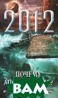 Почему Апокалип сис? Доказатель ства, сценарии,  причины Сергее в А. 288 с. 21  декабря 2012 г.  по календарю и ндейцев майя за вершается 5125- летний временно