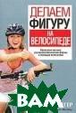 Делаем фигуру н а велосипеде Се лин Йегер 224 с .<P>Сотрудница  журнала Bicycli ng Селин Йегер  показывает, как  с помощью разн ообразных режим ов езды на вело