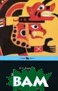 Язык инков — ке чуа. Эксперимен тальное учебное  пособие по язы ку и культуре к ечуа Корнилов О лег Александров ич Предлагаемая  вниманию читат еля книга предс