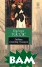 Любовь и мистер  Люишем Герберт  Уэллс Поразите льный роман, от крывающий новую  сторону поисти не безграничног о таланта Гербе рта Уэллса - ре алистическую пр