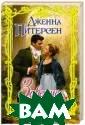 Заветное желани е Дженна Питерс ен Энн Данверс,  с детства помо лвленная с Рисо м Карлайлом, ге рцогом Уэверли,  ожидала от гря дущего брака сч астливой жизни.
