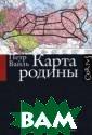 Карта родины Пе тр Вайль 464 с.  Петр Вайль (19 49-2009) - изве стный журналист , писатель, оди н из основателе й жанра русской  послевоенной э ссеистики, авто