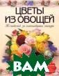 Цветы для торже ственных случае в. Вырезаем из  овощей М. Е. Ку знецова Вашему  вниманию предла гается книга М. Кузнецовой `Цве ты для торжеств енных случаев.