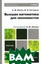 Высшая математи ка для экономис та А. М. Попов,  В. Н. Сотников  Данный учебник  является часть ю обучающего ко мплекса, в кото рый также входя т книги А.М.Поп