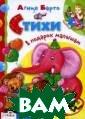 Агния Барто. Ст ихи Агния Барто  В эту прекрасн о иллюстрирован ную книгу вошли  замечательные  стихи Агнии Бар то. Для чтения  взрослыми детям .<b>ISBN:978-5-