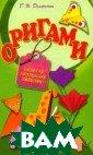 Оригами Г. И. Д олженко На стра ницах этой книг и вы найдете по дробное описани е основных прие мов оригами и с можете за неско лько минут слож ить забавные иг