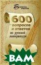600 �������� �  ������� �� ���� ��� ����������  �. �. ��������,  �. �. ������ � ������� ������� � � ���� �����  ����� ������� �  ����������, �� ����� � �����,