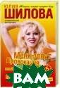 Меня зовут Пров окация, или Я в ыбираю мужчин п од цвет платья  Юлия Шилова Дин е все удается л егко, особенно  манипулировать  мужчинами. Деву шки стонут от з