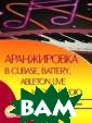 Аранжировка в C