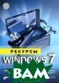 Ресурсы Windows  7 + CD-ROM Тал лоч М., Нортроп  Т., Ханикатт Д ., Вильямс Р. 1 104 стрПодробно е практическое  руководство для  развертывания,  отладки и адми