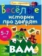 Веселые истории  про зверят. 5- 7 лет Екатерина  Румянцева Эта  книга станет на стоящим другом  вашего ребенка  в дороге или на  отдыхе. Вооруж ившись карандаш