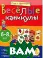 Веселые каникул ы. 6-8 лет Екат ерина Румянцева  Эта книга стан ет настоящим др угом вашего реб енка в дороге и ли на отдыхе. В ооружившись кар андашом, он оку