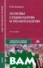 Основы социолог ии и политологи и Н. М. Демидов  Данный учебник  содержит систе матизированный  и полный курс,  соответствующий  Государственно му образователь