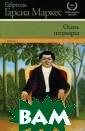 Осень патриарха  Габриэль Гарси я Маркес 352 ст р. `Мне всегда  хотелось написа ть книгу об абс олютной власти`  - так автор оп ределил главную  тему своего пр