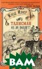 Талисман из Ла  Виллетт Клод Из нер Исторически е детективы Кло да Изнера завое вывают мир. В р омане `Талисман  из Ла Виллетт`  читатель вмест е с уже полюбив