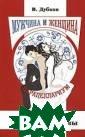 Мужчина и женщи на. Парацеллари ум. Книга 1. Се крет второй пол овины В. Дубков  Книга раскрыва ет секрет постр оения счастливы х отношений меж ду мужчиной и ж