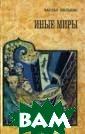 Иные миры Чарль з Вильямс Чарль з Вильямс - тал антливый британ ский писатель,  представитель л итературного тр иумвирата Инкли нгов, член наиб олее известного