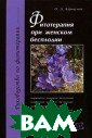 Фитотерапия при  женском беспло дии О. Д. Барна улов В книге да н широкий обзор  лекарственных  растений, приме няемых для прео доления первичн ого и вторичног