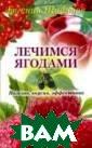 Лечимся ягодами . Полезно, вкус но, эффективно  Евгений Щадилов  Эта книга расс кажет вам о яго дах - пожалуй,  самых вкусных л екарствах. Да,  да, именно лека
