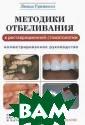 Методики отбели вания в реставр ационной стомат ологии Линда Гр инволл Отбелива ние зубов может  быть применено  совместно с ра знообразными ре ставрационными