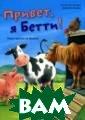 Привет, я Бетти ! Иностранка на  ферме Регина М . Эльбек Юморис тическая сказка  о фермере Михе ле и его животн ых — веселых за тейниках и люби телях приключен