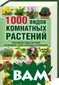 1000 видов комн атных растений.  Цветоводство о т А до Я М. В.  Цветкова В этой  книге вы найде те описания 100 0 видов наиболе е распространен ных комнатных р