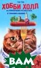 Хобби Холл, или  Приключения ру сского кота в Т уманном Альбион е Гэри Тэйн В п ривилегированно м сумасшедшем д оме