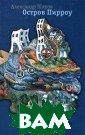 Остров Пирроу А лександр Шаров  Научно-фантасти ческие рассказы  и повести изве стного прозаика  Александра Шар ова оставили за метный след в р усской литерату