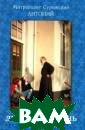 Духовная жизнь  Митрополит Суро жский Антоний К нига митрополит а Антония Сурож ского под назва нием `Духовная  жизнь` обращена  к каждому из н ас. С ее страни