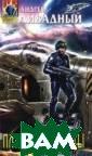 Пламя надежды А ндрей Ливадный  В самом разгаре  Галактической  войны по приказ у адмирала Воро нцова у двадцат и тысяч верно с луживших людям  андроидов была