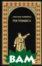 Гостомысл Алекс андр Майборода  Гостомысл (ум.  ок. 860) - леге ндарный старейш ина ильменских  словен, с имене м которого в не которых поздних  списках летопи