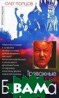 Тревожные сны ц аря Бориса Олег  Попцов Олег Ма ксимович Попцов  - один из самы х известных рос сийских журнали стов, создатель  российских СМИ , крупный полит