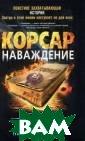 Корсар. Наважде ние Петр Катери ничев Катеринич ев П.В..Корсар.  Наваждение <b> ISBN:978-5-227- 05072-4 </b>