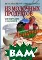 Вкусные и полез ные блюда из мо лочных продукто в для взрослых  и малышей А. Т.  Звонарева Блюд а из молока и м олочных продукт ов вкусны и пол езны для здоров