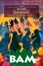 Магия Бразилии.  Рецепты, закли нания и ритуалы  Морвин `В наст оящую книгу вкл ючены рассказы,  собранные во в ремя моих путеш ествий по Брази лии. Из этих ис
