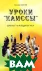 Уроки `Каиссы`.  Поэтическая ша хматная азбука.  Основы шахматн ой игры Николай  Сысоев Эта кни га станет неоце нимым подарком  для ребенка, на чинающего играт