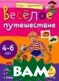 Веселое путешес твие. 4-6 лет Е . Н. Куликова Э та книга станет  настоящим друг ом вашего ребен ка в дороге или  на отдыхе. Воо ружившись каран дашом, он окуне